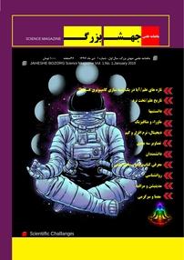 مجله ماهنامه علمی جهش بزرگ شماره ۱