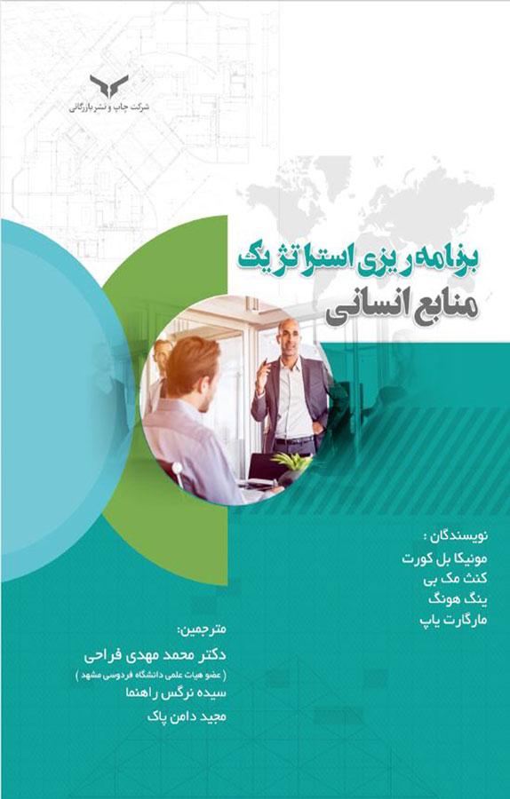برنامهریزی استراتژیک منابع انسانی