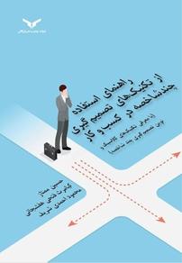 راهنمای استفاده از تکنیکهای تصمیمگیری چندشاخصه در کسبوکار