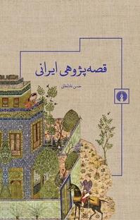 قصهپژوهی ایرانی