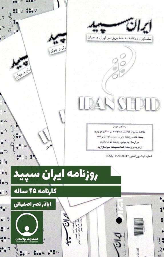 روزنامه ایران سپید