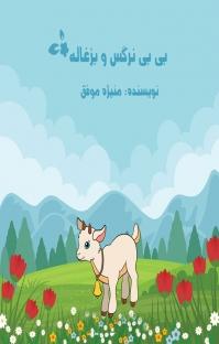 کتاب صوتی بیبی نرگس و بزغاله