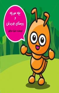 کتاب صوتی بچه مورچه و دوستای جدیدش