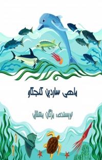 کتاب صوتی ماهی ساردین کنجکاو