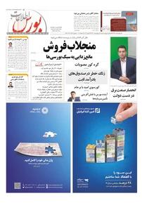 مجله هفتهنامه اطلاعات بورس شماره ۳۹۶