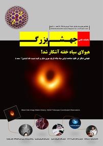 مجله ماهنامه علمی جهش بزرگ شماره ۴