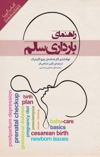 کتاب صوتی راهنمای بارداری سالم