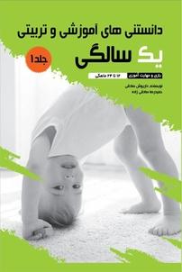 دانستنیهای آموزشی و تربیتی یکسالگی (جلد اول)