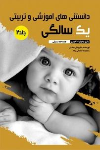 دانستنیهای آموزشی و تربیتی یکسالگی (جلد دوم)