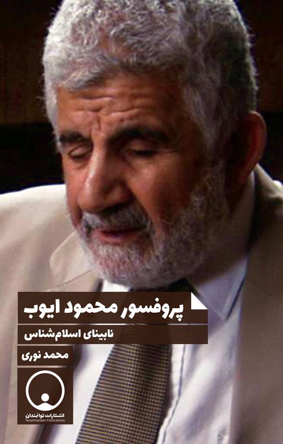 پروفسور محمود ایوب