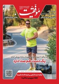 مجله دوهفتهنامه موفقیت شماره ۴۱۳