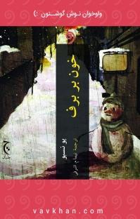 کتاب صوتی خون بر برف