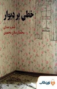 کتاب صوتی خطی بر دیوار