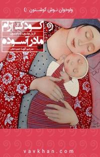کتاب صوتی کودک آرام مادر آسوده
