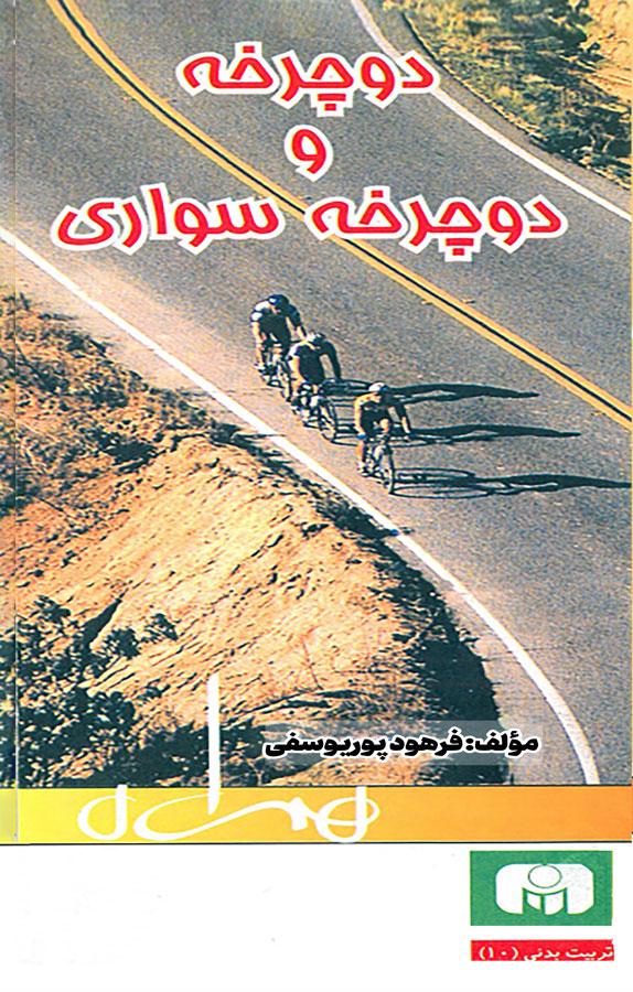 دوچرخه و دوچرخهسواری