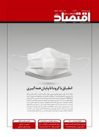مجله دوماهنامه تازههای اقتصاد شماره ۱۶۳