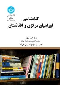 کتابشناسی اوراسیای مرکزی و افغانستان