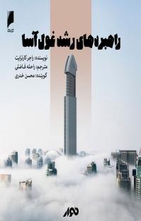 کتاب صوتی راهبردهای رشد غول آسا