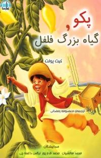 کتاب صوتی پکو و گیاه بزرگ فلفل