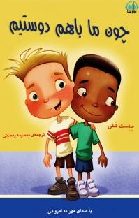 کتاب صوتی چون ما باهم دوستیم