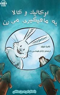 کتاب صوتی اوکالیک و کالا به ماهیگیری میرن