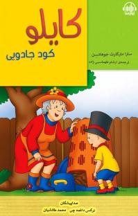 کتاب صوتی کایلو و کود جادویی
