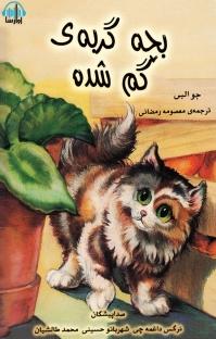 کتاب صوتی بچه گربهی گم شده
