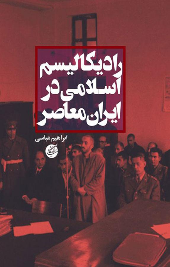 رادیکالیسم اسلامی در ایران معاصر