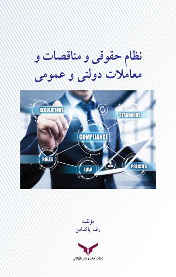 نظام حقوقی مناقصات و معاملات دولتی و عمومی