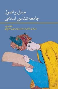 مبانی و اصول جامعهشناسی اسلامی