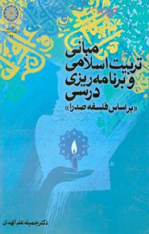 مبانی تربیت اسلامی و برنامهریزی درسی