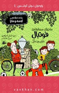 کتاب صوتی ماجرای مسابقهی فوتبال