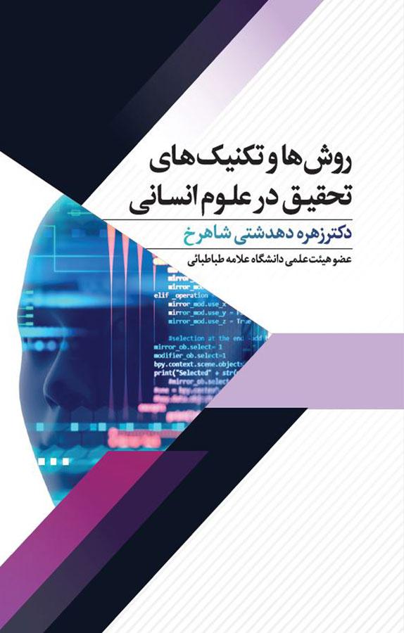 روشها و تکنیکهای تحقیق در علوم انسانی