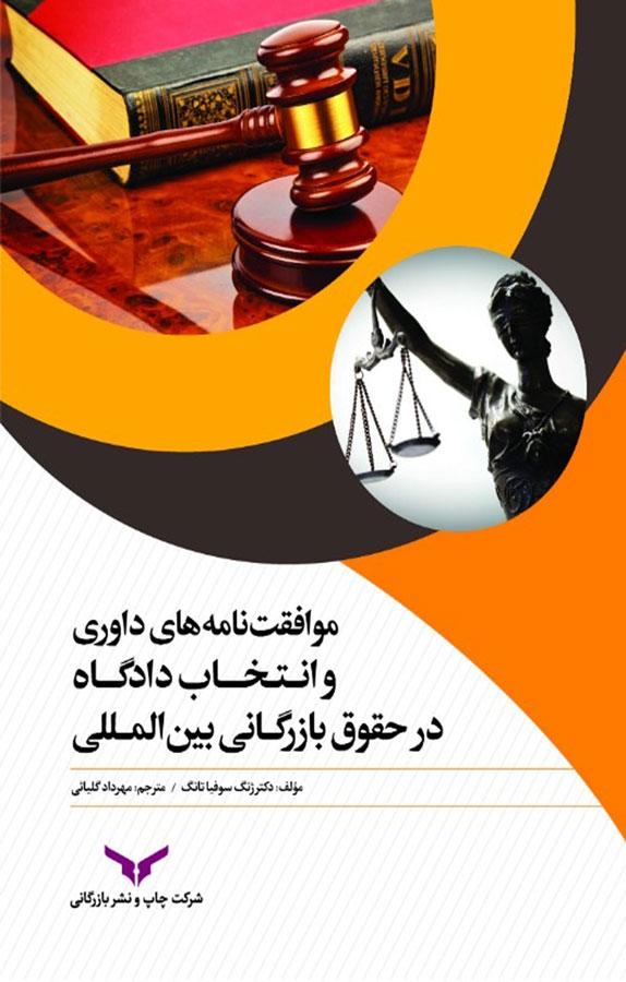 موافقتنامههای داوری و انتخاب دادگاه در حقوق بازرگانی بین المللی