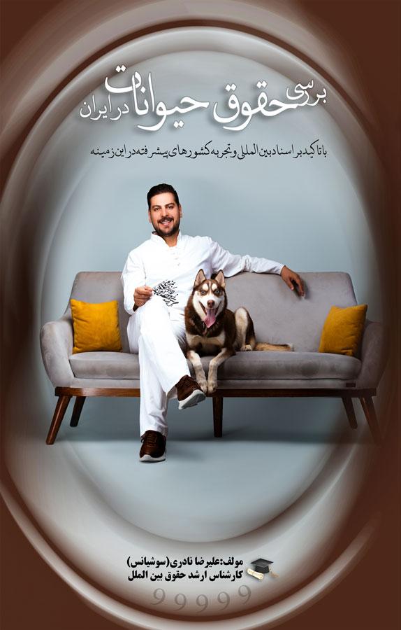 بررسی حقوق حیوانات در ایران