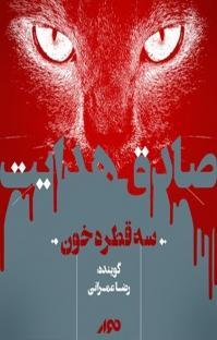 کتاب صوتی سه قطره خون