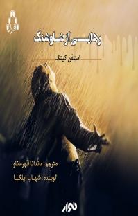 کتاب صوتی رهایی از شاوشنک