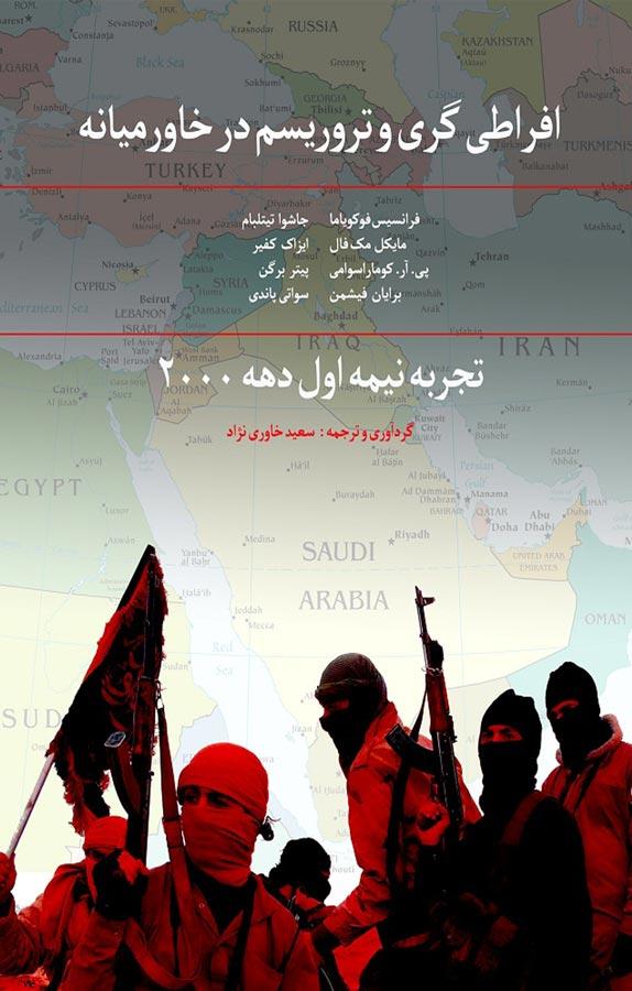 افراطی گری و تروریسم در خاورمیانه