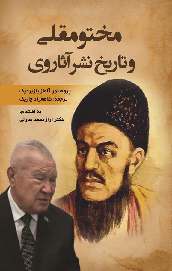 مختومقلی و تاریخ نشر آثار وی