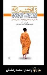 کتاب صوتی راهبی که فراریاش را فروخت