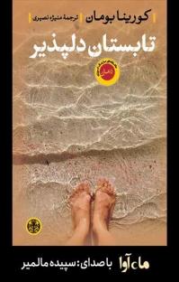 کتاب صوتی تابستان دلپذیر