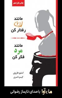 کتاب صوتی مانند زن رفتار کن، مانند مرد فکر کن