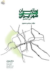 سازمان فضایی شهر ایرانی دوره اسلامی
