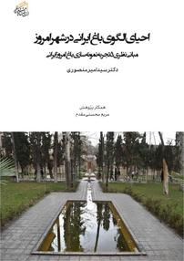 احیای الگوی باغ ایرانی در شهر امروز
