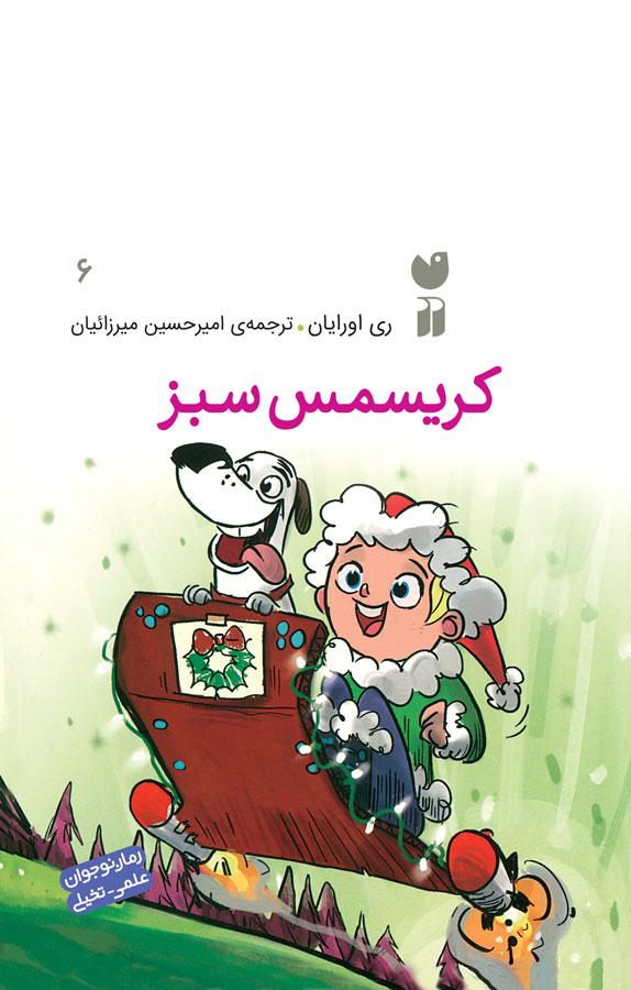 کریسمس سبز