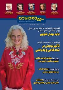 مجله ماهنامه سپیده دانایی شماره ۱۵۰
