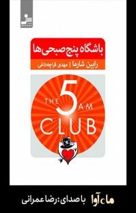 کتاب صوتی باشگاه پنج صبحیها