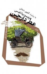 کتاب صوتی عطر دارچین