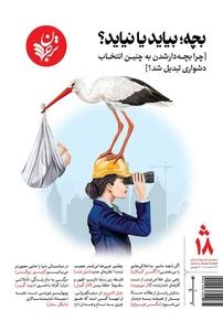 مجله فصلنامه ترجمان علوم انسانی شماره ۱۸