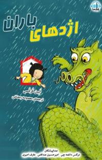 کتاب صوتی اژدهای باران
